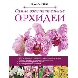 Купить Самые восхитительные орхидеи