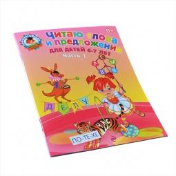 Купить Читаю слова и предложения (для детей 6-7 лет). Часть 1