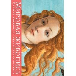 Купить Шедевры мировой живописи