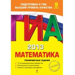 Купить ГИА-2013. Математика. Тренировочные задания. 9 класс