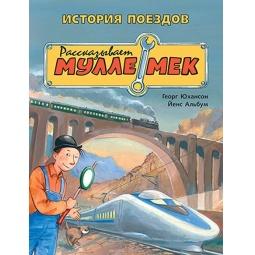 фото История поездов. Рассказывает Мулле Мек