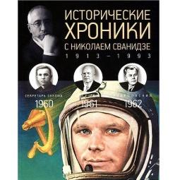 Купить Исторические хроники с Николаем Сванидзе. Выпуск 17. 1960-1962