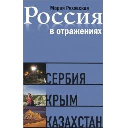 фото Россия в отражениях. Сербия. Крым. Казахстан