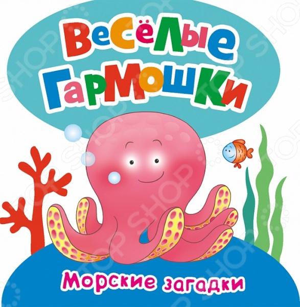 Загадки для малышей Росмэн 978-5-353-07400-7 книжки игрушки росмэн книжка морские загадки