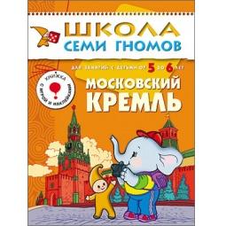 фото Московский Кремль