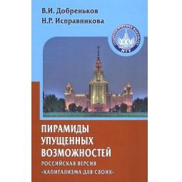 Купить Пирамиды упущенных возможностей. Российская версия «капитализма для своих»