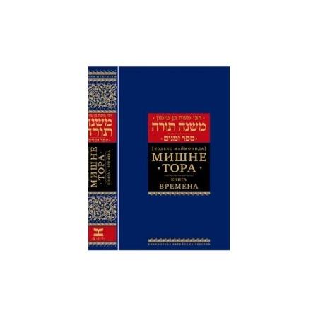 Купить Мишне Тора (Кодекс Маймонида). Книга Времена