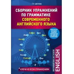 Купить Сборник упражнений по грамматике современного английского языка с ключами ко всем упражнениям