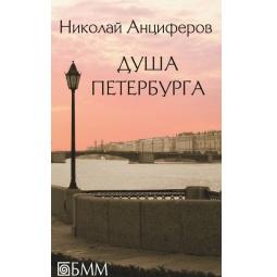 Купить Душа Петербурга
