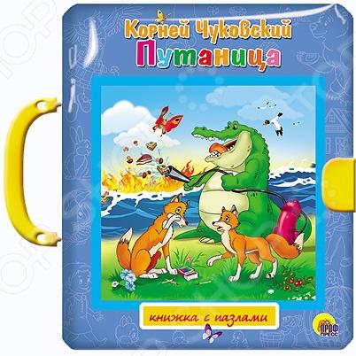 Книжка с ручкой и замком. На каждом развороте этой книги - пазл. Для чтения взрослыми детям.