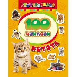 Купить 100 наклеек. Котята