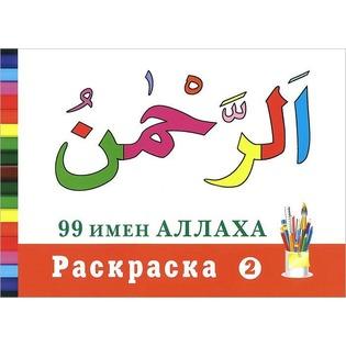 Купить 99 имен Аллаха. Раскраска 2