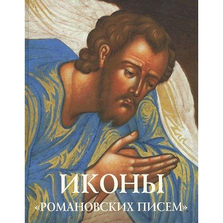 Купить Иконы «Романовских писем»