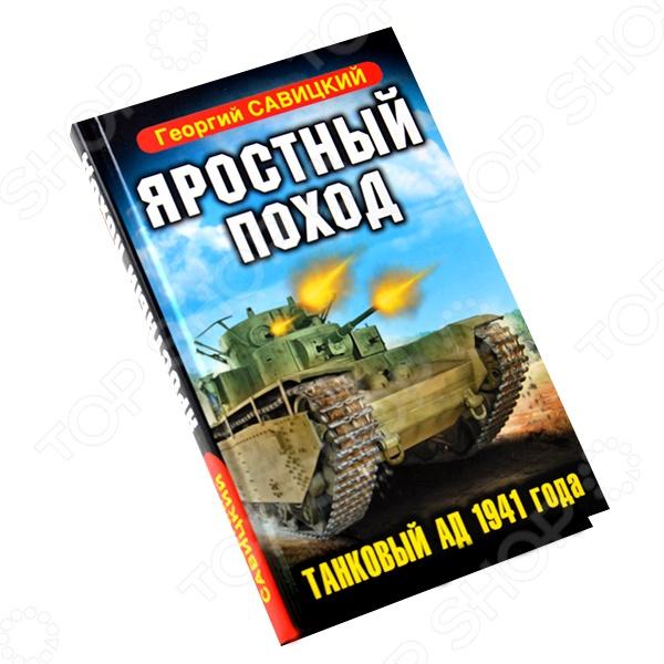 Компьютерные игры вроде WORLD of TANKS не случайно так популярны в России, которая по сей день остается великой танковой державой, а русские прирожденными танкистами: это у нас уже в крови, в наследственной памяти, в национальном характере. Но как танковый симулятор не дает полного эффекта присутствия , так и компьютерная стрелялка не заменит настоящего военно-исторического боевика. Первый роман новой танковой серии! Грандиозная битва за Дубно, величайшее танковое сражение 1941 года, через прицелы башенных орудий, глазами советских и немецких танкистов. Мехкорпуса Красной Армии против Панцерваффе. Сухопутный броненосец Т-35 против Pz.III. Русский башнер против Panzersch tze. Сталинский гимн Броня крепка, и танки наши быстры против гитлеровского марша Panzer voran! Танки, вперед! Гремя огнем, сверкая блеском стали, Пойдут машины в ЯРОСТНЫЙ ПОХОД .