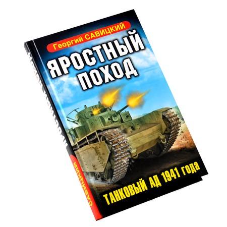 Купить Яростный поход. Танковый ад 1941 года