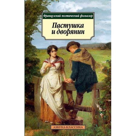 Купить Пастушка и дворянин. Французский поэтический фольклор