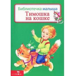 Купить Тимошка на окошке