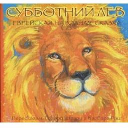 фото Субботний лев. Еврейская народная сказка