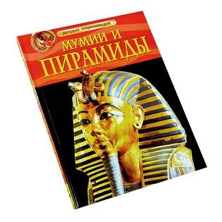 Купить Мумии и пирамиды
