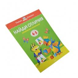 Купить Найди отличия (для детей 4-5 лет)