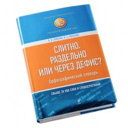Купить Слитно, раздельно или через дефис? Орфографический словарь
