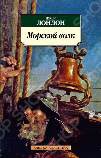 Авторы классической зарубежной прозы: Д - Л Азбука 978-5-389-02028-3 азбука 978 5 389 06994 7