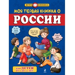 Купить Моя первая книжка о России (для детей 6-12 лет)
