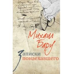 фото Записки понаехавшего, или Похвальное слово Москве
