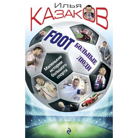 Купить Foot'Больные люди. Маленькие истории большого спорта