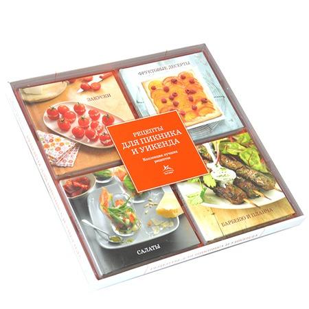 Купить Рецепты для пикника и уикенда. Набор из 4-х книг