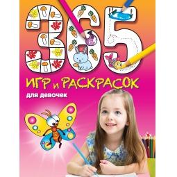 Купить 365 игр и раскрасок для девочек