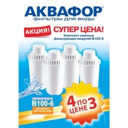 Купить Комплект модулей сменных фильтрующих Аквафор В100-6