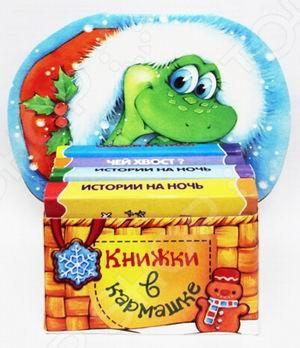 Змея в шапочке (комплект из 4 книг)Стихи для малышей<br>Комплект из четырех книжек-малышек в оригинальном оформлении. Размеры книжек: 5,5смх7,5см.<br>