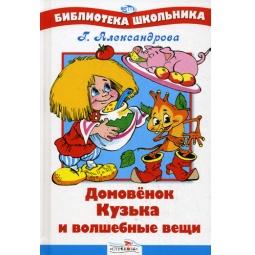 фото Домовенок Кузька и волшебные вещи