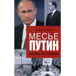 фото Месье Путин. Взгляд из Франции