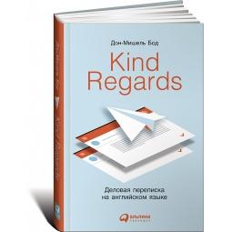 Купить Kind Regards. Деловая переписка на английском языке