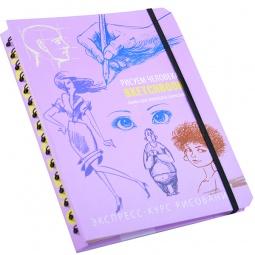 Купить Sketchbook. Рисуем человека