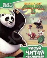 Кунг-фу Панда 3. Мульт-сказка. Рисуй, читай, наклеивайРаскраски-сказки<br>Читай рассказы о приключениях кунг-фу панды и раскрашивай картинки. Внутри книги тебя ждет подарок - наклейки! Для младшего школьного возраста.<br>