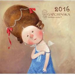 фото Евгения Гапчинская. Между нами, девочками. Календарь настенный на 2016 год