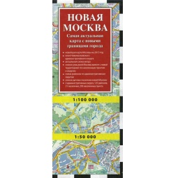 Купить Новая Москва
