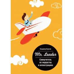 Купить Mr. Leader. Самоучитель по лидерству в иллюстрациях