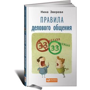 """Купить Правила делового общения. 33 """"нельзя"""" и """"можно"""""""