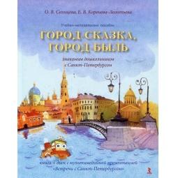 фото Город-сказка, город-быль. Знакомим дошкольников с Санкт-Петербургом(+CD)