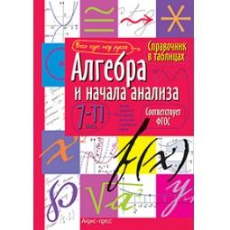 фото Справочник в таблицах. Алгебра и начала анализа. 7-11 класс