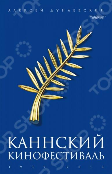 Каннский фестивальЗрелищные виды искусства<br>Книга Алексея Дунаевского, посвященная истории Международного Каннского кинофестиваля, представляет собой не только подробный справочник по крупнейшему европейскому киносмотру, но увлекательное чтение для любителей кино.<br>