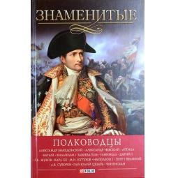 Купить Знаменитые полководцы