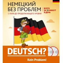 Купить Немецкий без проблем С нуля до продолжающего уровня (комплект из 2 книг + 2 CD)