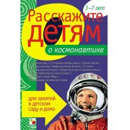 фото Расскажите детям о космонавтике