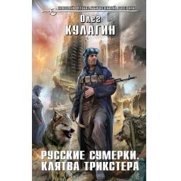 Русские сумерки клятва трикстера