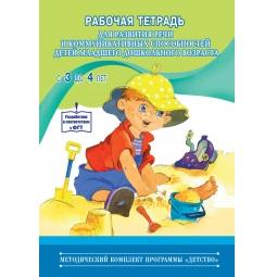 фото Рабочая тетрадь для развития речи и коммуникативных способностей детей младшего дошкольного возраста (с 3 до 4 лет)
